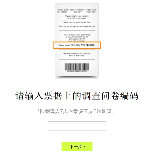 Nike survey page in chinese